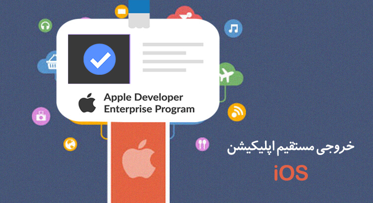 apple-developer-enterprise-program-